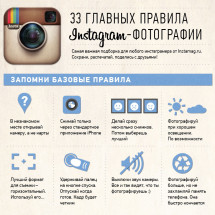 33   Instagram- Infographic