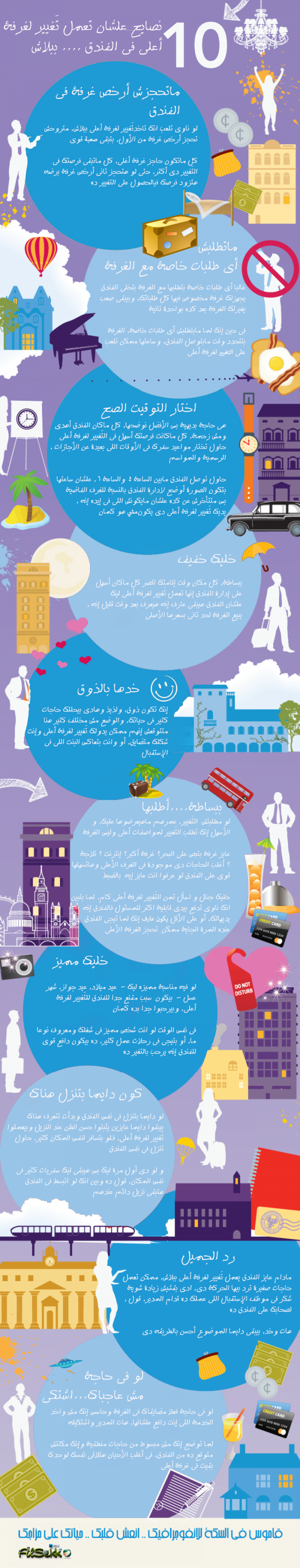 [Arabic] 10 Advices to Get a Free Hotel Room Upgrade ! Infographic